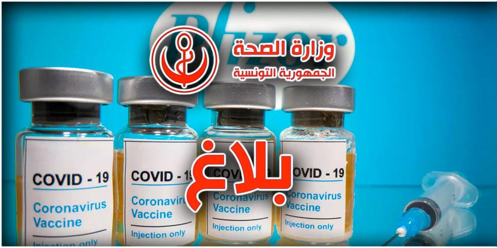حسب وزارة الصحة، تونس أول بلد إفريقي يسند ترخيصا للترويج بالسوق للقاح فايزر- بيونتاك