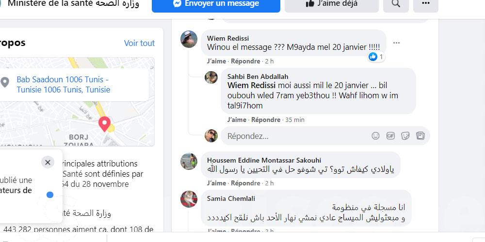 صفحة فجر القيروان تنشر صور الإرهابيين الذين قتلا في القصرين منذ يومين
