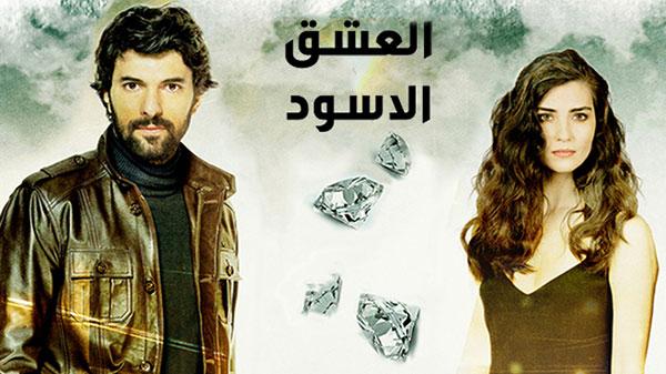 إنطلاقاً من اليوم،  قناة نسمة تعرض المسلسل التركي ''العشق الأسود ''
