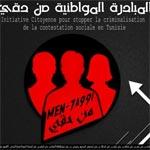 Men 7a99i : Une manifestation culturelle pour dire non à la Criminalisation de la contestation sociale, le 22 décembre