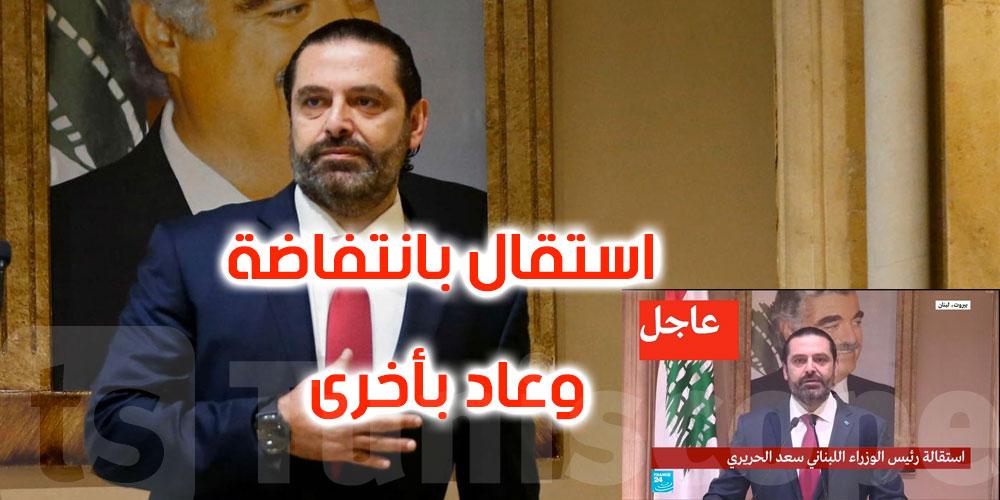 بعد أن إستقالة حكومته، الحريري رئيسا لحكومة لبنان مجددا