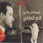 Centenaire de la naissance du compositeur Tunisien Kaddour SRARFI