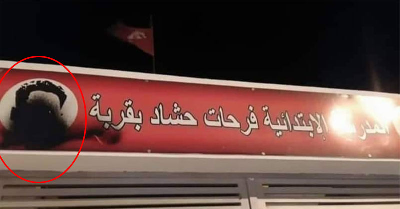 بلاغ من اتحاد الشغل بخصوص ''طمس'' صورة فرحات حشاد على واجهة مدرسة