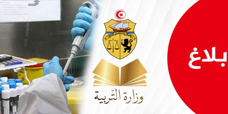 وزارة التربية: سيتم اخضاع الأساتذة والتلاميذ إلى اختبارات السلامة من فيروس كورونا