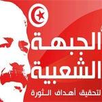 Du 27 au 29 juin : Manifestation du Front Populaire 'Nous n'avons pas oublié' à Sidi Bouzid