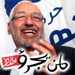 راشد الغنوشي ومقداد السهيلي والبارودي والشيخ فريد الباجي في حوار واحد