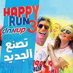 Inscrivez-vous à la Happy Run pour courir en couleur