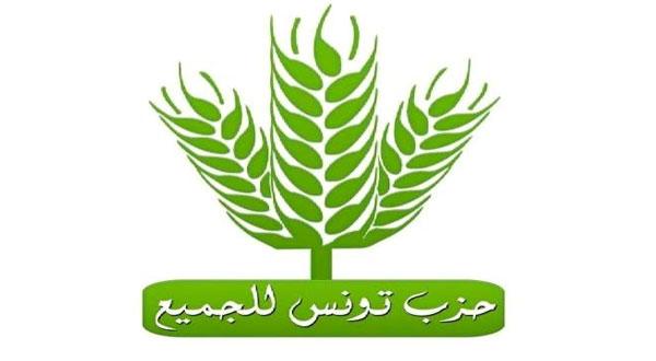 الإعلان عن تركيبة حزب تونس للجميع