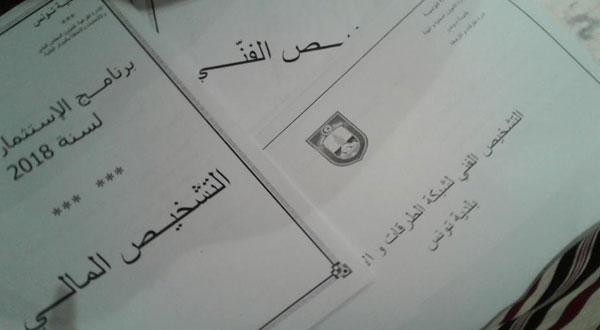 شبهة فساد ببلدية تونس