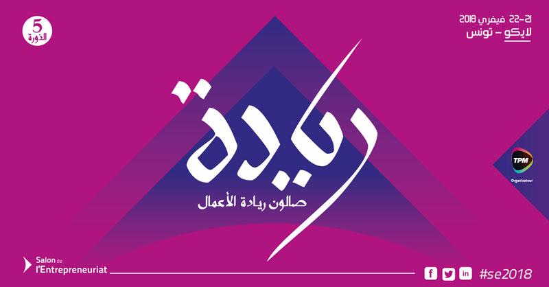 TPM organise la 5ème édition du Salon de l'Entrepreneuriat '' RIYEDA'' les 21 et 22 février 2018 au Laico, Tunis.
