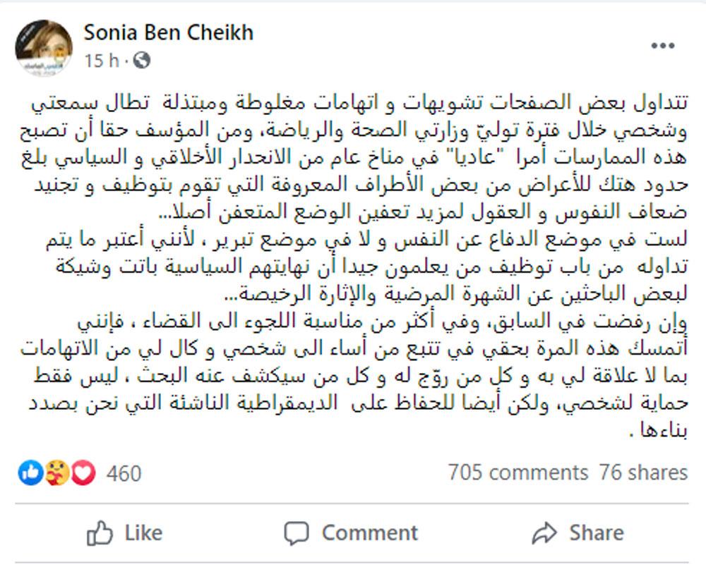 Sonia-Ben-Cheikh-281220.jpg