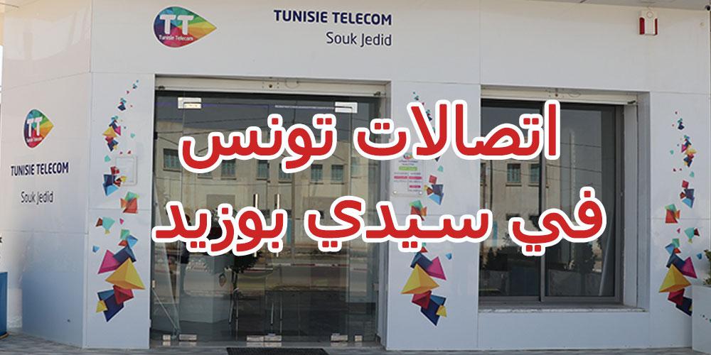 اتصالات تونس أكثر قربا  من حرفائها في سيدي بوزيد