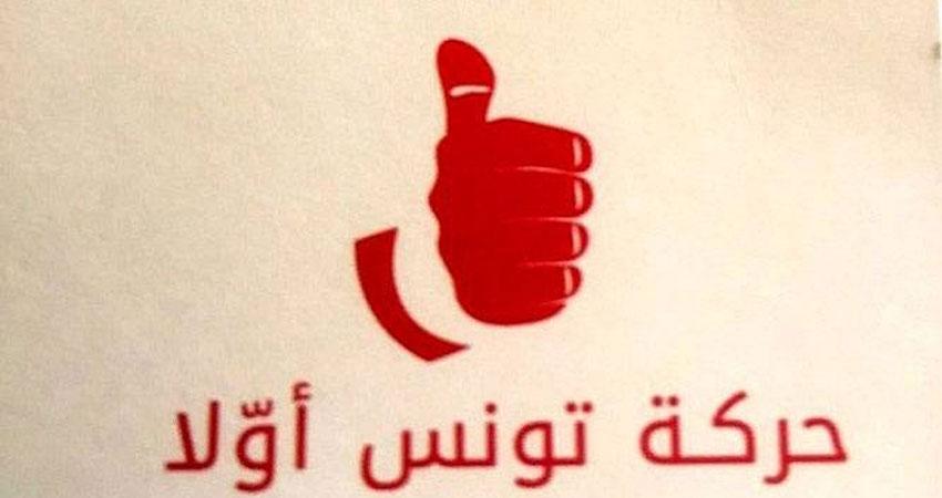 حركة تونس اولا تدعو الى مؤتمر سيادي للإنقاذ الاقتصادي