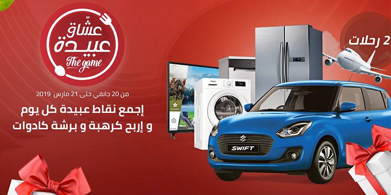 Jouez avec Abida Et gagnez une voiture et pleins de cadeaux #Ochek Abida