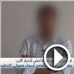 فيديو..منشق عن داعش: مقتل أبي سياف التونسي يكشف ممولي التنظيم