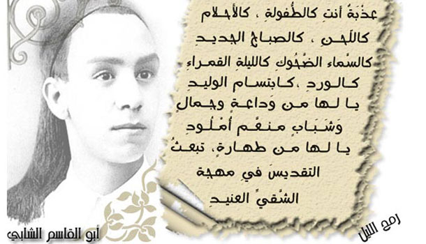 Le Prix Abou El Kacem Chebbi de retour, d'une valeur de 20 mille dinars