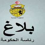 بداية من اليوم: عودة العمل بنظام الحصتين في الإدارات التونسية