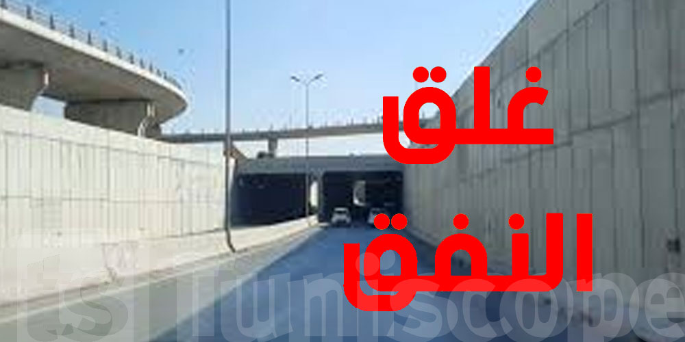 ابتداء من الغد..غلق نفق أمام مطار تونس قرطاج