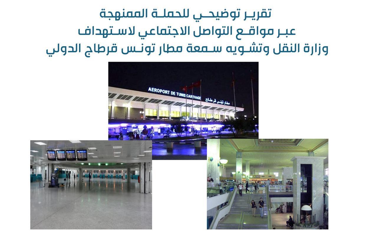 aeroport-060918-6.jpg
