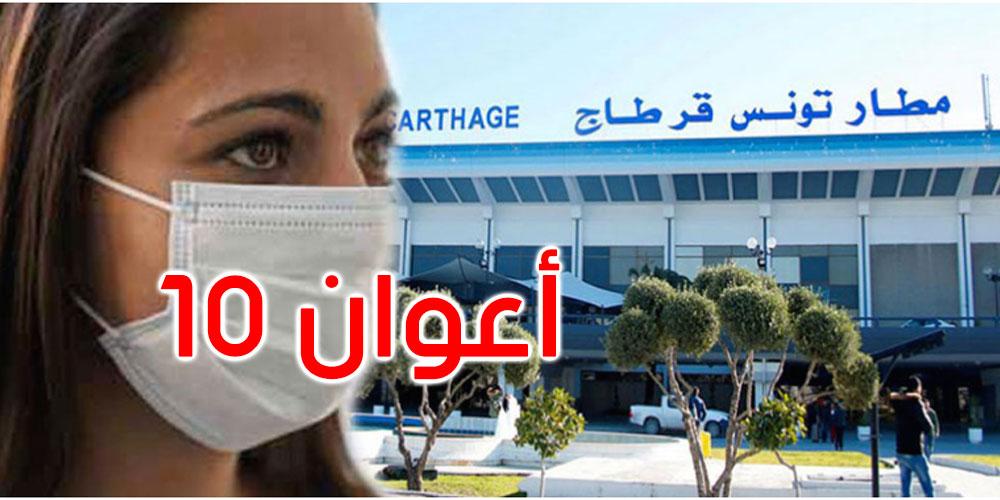مطار تونس قرطاج: ارتفاع عدد الإصابات بكورونا إلى 10 أعوان