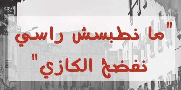Un jour, un combat - Harcèlement de rue : Je ne baisse pas la tête, je dénonce 'El Kazi'