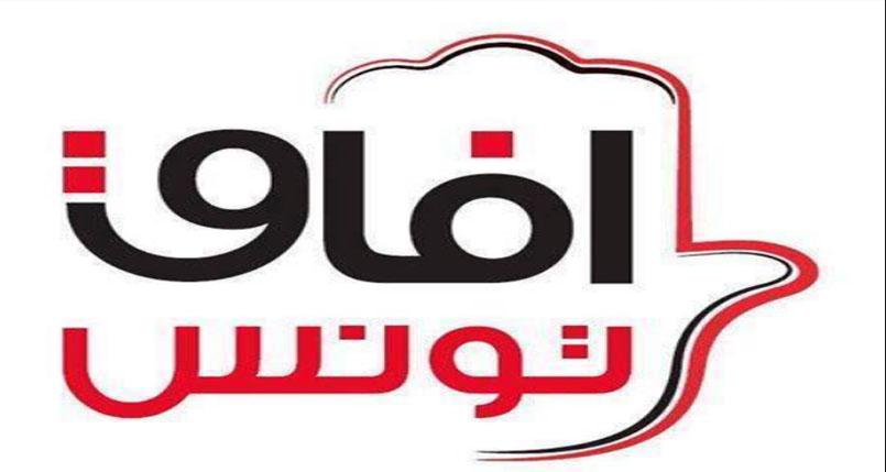 آفاق تونس يطالب القضاء بتسليط أقصى عقوبة على المتورطين في قضية المدرسة القرآنية
