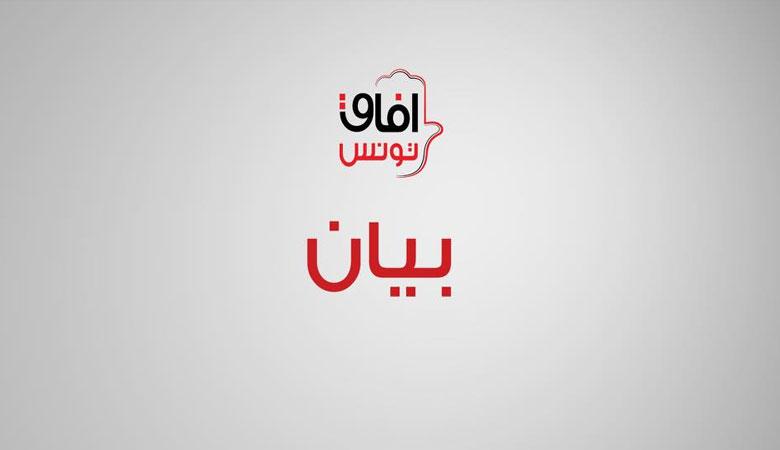 آفاق تونس ينسحب من وثيقة قرطاج