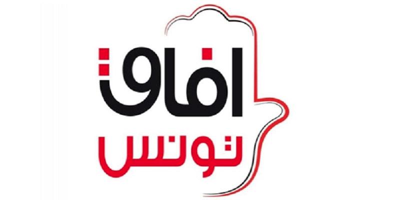 Afek Tounes dénonce la décision de la justice d'interdire la diffusion d'une émission de télévision