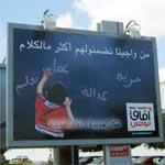 Afek Tounes lance sa campagne d'affichage urbain