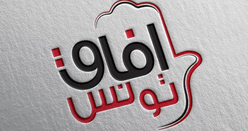 آفاق تونس يعلن موقفه من النواب المنشقين عنه