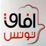 Médenine : Afek Tounes porte  plainte contre l'ISIE