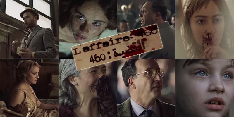 بالفيديو، ''القضية 460'' مسلسل واعد للمخرج مجدي السميري خلال شهر رمضان