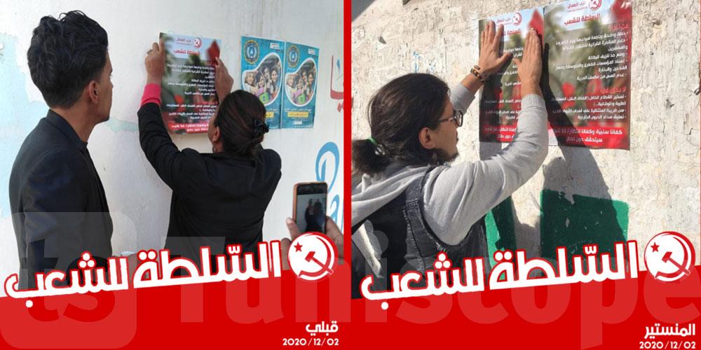 'حزب العمال يطلق حملة معلّقات تحت شعار 'السلطة للشعب