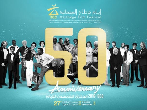 Les journées cinématographiques de Carthage révèlent les films Tunisiens sélectionnés