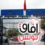 آفاق تونس يعبر عن استغرابه من تشريك العملة لإرباك الانتخابات القادمة للمجالس العلمية