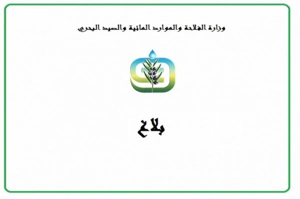 وزارة الفلاحة : إسناد منحة بـ 30% للبذور العلفية خلال موسم 2017/2018