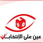 رصد 68 حادثا خطيرا في مراكز الاقتراع
