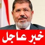 Urgent : L'armée transfère Mohamed Morsi dans un lieu sûr