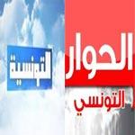 قناة الحوار تلتزم بوعدها و تعيد بثّ برامج قناة التونسيّة على تردّداتها اعتبارا من اليوم