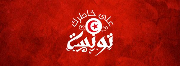 Campagne 'Ala Khatrek Tounsi', parce que les Tunisiens sont aussi capables du meilleur…