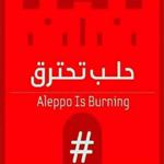 'حلب تحترق'يصبغ مواقع التواصل الاجتماعي بالأحمر
