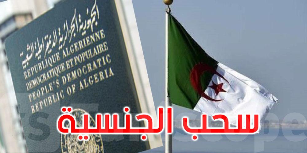 الجزائر: قانون يسحب الجنسية ممن يثبت تورطه في أعمال تهدد مصالح الدولة