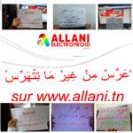 3aress Men Ghir Matethares ! La nouvelle campagne de  ALLANI
