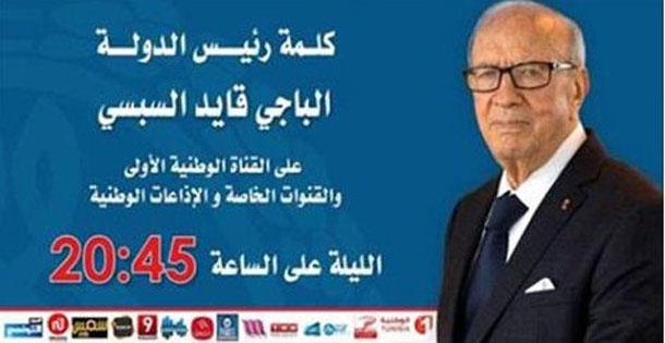 Béji Caied Essebsi s'adressera, ce soir à 20h45, au peuple tunisien