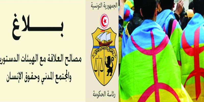 حزب جديد بمرجعية أمازيغية في تونس: رئاسة الحكومة توضح