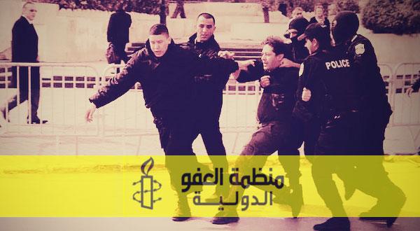 العفو الدولية تطالب تونس بوضع حد لإفلات الأمنيين من العقاب