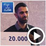 En vidéo-  Finale de la 2ème édition de la compétition entrepreneuriale Andi Fekra