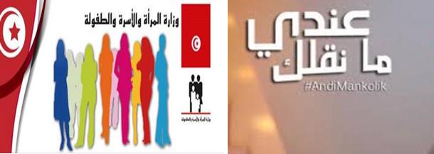 وزارة المرأة تعلق على وضعية الطفلة التي تم عرضها في برنامج'عندي ما نقلك'