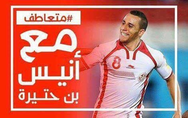 En photos : Les Tunisiens lancent une campagne de soutien à Anis Ben Hatira