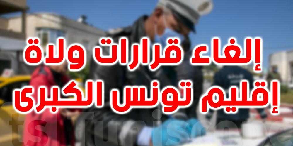 عاجل : إلغاء قرارات ولاة إقليم تونس الكبرى بتاريخ 12 جويلية